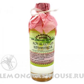 Масло для тела и массажа «Королевский лотос»