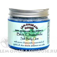 Солевой пилинг для тела «Голубая Ромашка»