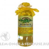 Масло для тела и массажа «Лимон»