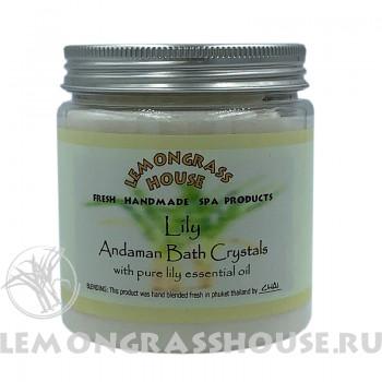 Андаманская соль для ванны «Лилия»