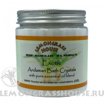 Андаманская соль для ванны «Экзотик»