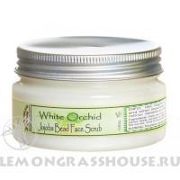 Скраб для лица с гранулами жожоба «Белая Орхидея»