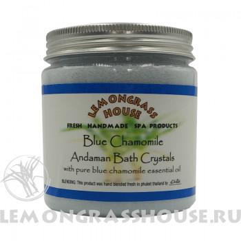 Андаманская соль для ванны «Голубая ромашка»