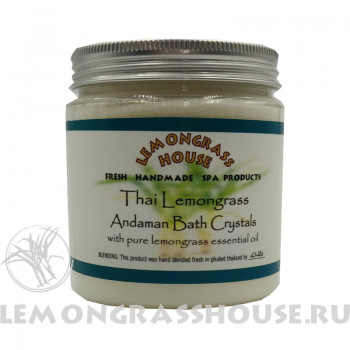 Андаманская соль для ванны «Лемонграсс»